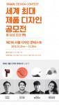 샤플이 개최하는 제1회 디자인 콘테스트 수상자 시상식 포스터