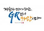자원순환산업진흥협회 2018 GR인증기업 CEO워크숍 개최