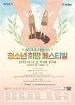 2018 서울시 청소년 희망 페스티벌 포스터