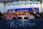 선사문화축제와 함께한 청소년 동아리 경연대회