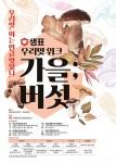 샘표 2018 우리맛 위크 가을버섯 포스터