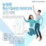 농림수산식품교육문화정보원 혁신 대국민 아이디어 공모전 개최