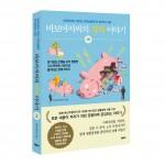 바른북스가 출간한 바보아저씨의 경제 이야기 2권 표지(바보아저씨 지음, 1만7000원)