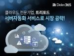 클라우드 전문기업 트리포드 웹자보