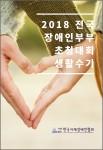 2018 전국장애인부부 생활수기