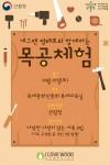 개그맨 정태호와 함께하는 목공체험 포스터