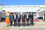 충청남도시각장애인복지관이 개최한 제6회 평평평축제 개회식