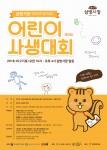 김해 삼방시장이 개최하는 제3회 어린이 사생대회 포스터