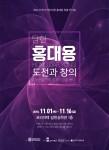 담헌 홍대용 특별 전시회 포스터