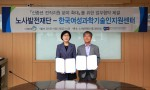 한화진 한국여성과학기술인지원센터 소장(왼쪽),이정식 노사발전재단 사무총장(오른쪽)