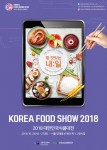 2018 대한민국식품대전 홍보 포스터