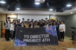 2018 YG 디렉터 프로젝트 발대식