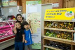 완주사회적경제네트워크의 사회적 농업 펀딩 발달장애인들이 직접 키운 제철꾸러미 프로젝트에 참여하는 가족들