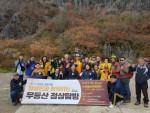 광주광역시교통약자이동지원센터가 진행한 무등산 정상 탐방 현장