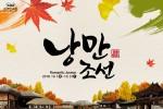 한국민속촌의 낭만조선 행사 포스터