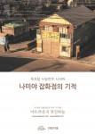 나미야 잡화점의 기적 영화 상영회 포스터