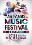 2018 AFMF 올 패밀리 뮤직페스티벌 포스터