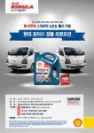 쉘 리무라 소형트럭 LD5 출시를 기념해 마련된 현대 포터Ⅱ 경품 프로모션 포스터