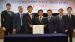 한국해외인프라도시개발지원공사-대한상사중재원 업무협약 체결식