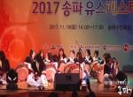 2017 송파유스페스티벌 현장