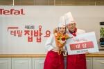 제8회 테팔 집밥 요리왕 대회에서 대상을 수상한 아빠와 딸 팀