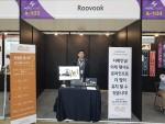 루북이 일산 킨텍스 2018호텔쇼에서 호텔 관계자 및 고객들에게 서비스를 시연하고 있다