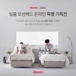 일룸 모션베드 출시 2주년 기념 온라인 특별 기획전
