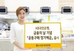 KB국민은행 공동구매정기예금 출시