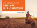 오렌지라이프 2019 대졸 공개채용 시행