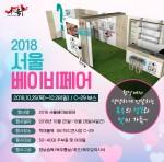 2018 서울베이비페어 포스터