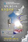 평화·통일교육 토크콘서트 포스터