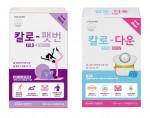 경남제약이 올리브영에 단독 출시한 칼로팻번, 칼로다운 제품