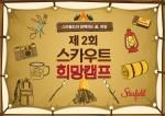 스타필드와 한국스카우트연맹이 실시하는 제2회 희망캠프