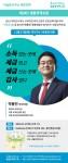 제9회 생활정책포럼 홍보 포스터