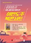 인천 중구 구립 꿈벗도서관 지역서점과 함께 하는 북콘서트 개최