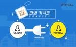 API 연동 전문 팝빌, 실시간 완전 연동 커넥트 서비스