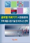 임팩트북이 발간한 글로벌 의료기기 시장동향과 주력 제품 시장·기술 및 비즈니스 전략 보고서 표지