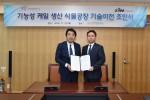 사진 왼쪽부터 이창희 진코퍼레이션 대표와 하성도 KIST 강릉분원장이 조인식을 맺고 기념 촬영을 하고 있다