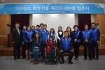 구미시장애인종합복지관에서 진행된 283·284호 가정을 축하하는 입주식 행사 현장