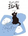 망나니 고양이 크라퓔 표지