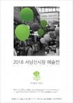 서남신시장이 개최하는 마실올래 사진전 포스터