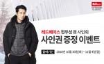 레드페이스 정우성 팬사인회 사인권 증정 이벤트 실시