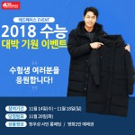 레드페이스 2018 수능 대박 기원 이벤트 웹자보