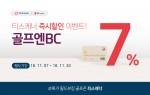 골프존카운티 티스캐너 골프엔BC 이벤트 웹자보