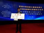 코리아텍 기술지주회사 자회사인 네이처프론트의 유종국 대표가 최근 중국 웨이하이시에서 열린 제1회 국제 중한창신대회에서 3등을 차지했다