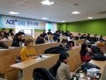 코리아텍 ACE+사업단은 교내 담헌실학관 로비와 강의실에서 재학생과 교직원들이 참여한 가운데 코리아텍 ACE+ DAY를 개최했다