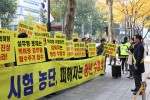 특허청 서울사무소 앞에서 대한변리사회 소속 변리사와 수험생 등 100여명이 변리사 2차 시험 실무전형 도입 철회를 요구하는 집회를 열고 있다