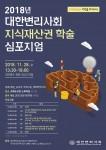 대한변리사회 주최 지식재산권 학술 심포지엄 포스터