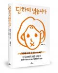 당하지 않습니다 표지(김영호 지음/카멜북스/332쪽/1만3800원)
