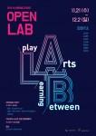 서울문화재단 서서울예술교육센터 OPEN LAB 포스터